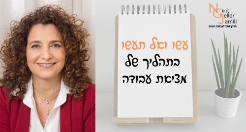עשו ואל תעשו ואל תעשו בתהליך של חיפוש עבודה (4)
